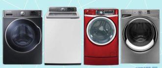 Какая лучше стиральная машина автомат