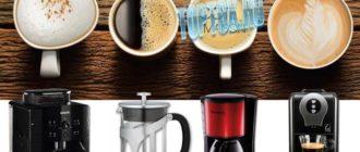 Кофемашина для дома какую выбрать