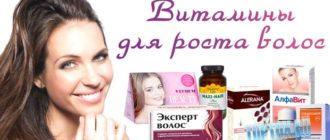 лучших витаминов для волос